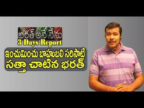 Bharat Ane Nenu 3 Days (First Weekend) Collections Report | Mahesh Babu | Mr. B