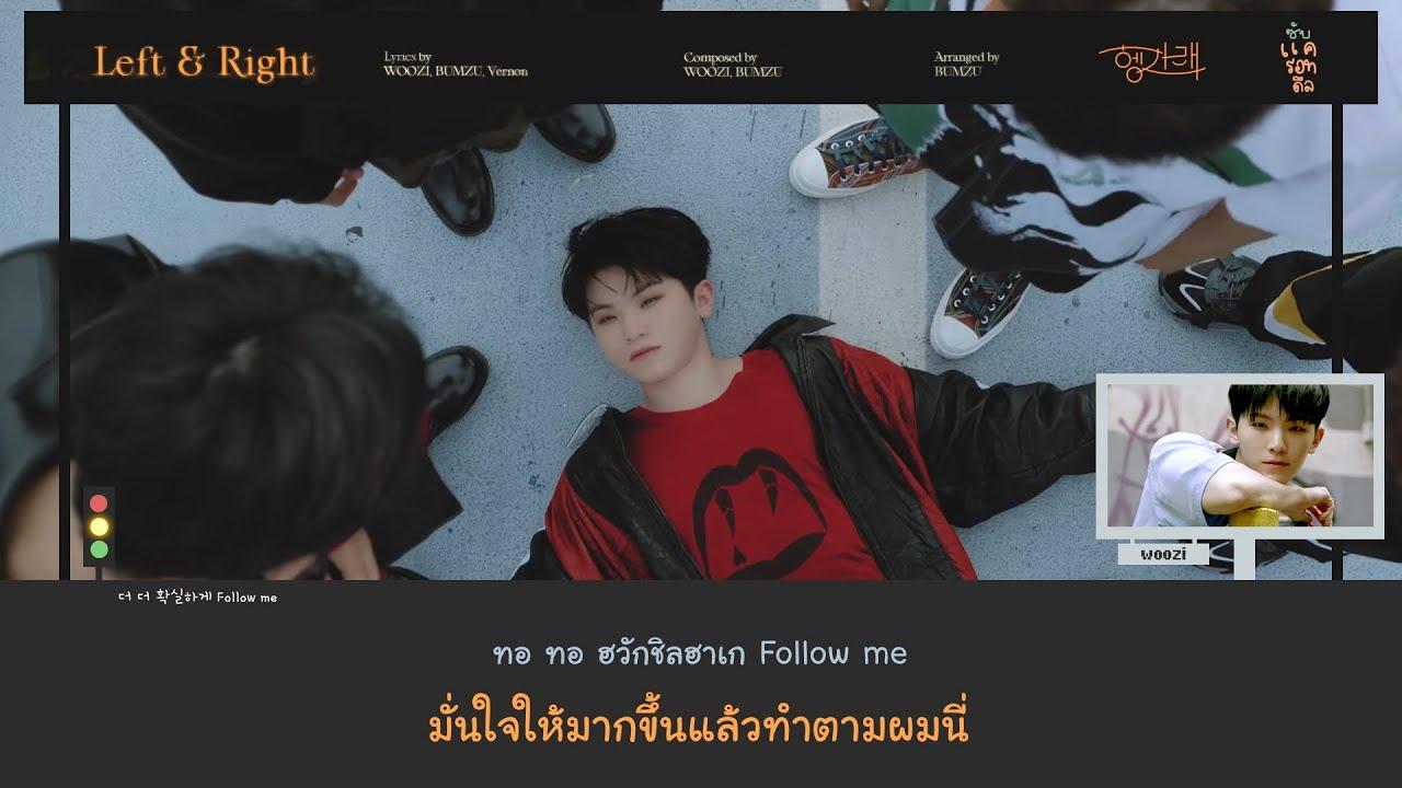 [THAISUB] SEVENTEEN - Left & Right | #แครอทดึลซับ