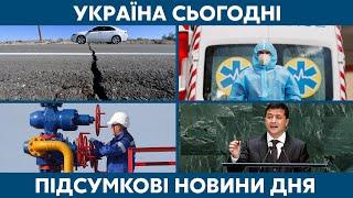 Україна в жовтій зоні, землетрус в Тернополі // Україна сьогодні з Віолеттою Логуновою – 23 вересня