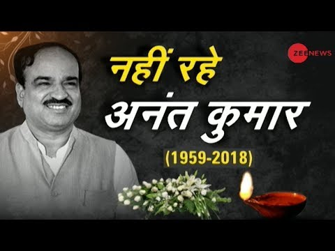 5W1H: Union Minister Ananth Kumar passes away in Bengaluru at the age of 59