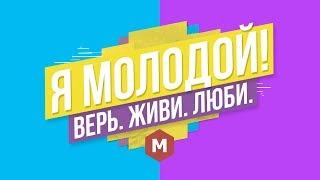 """Открытие молодежной конференции """"Я МОЛОДОЙ"""" (2 сессия)"""
