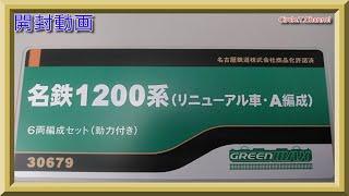 【開封動画】グリーンマックス 30679 名鉄1200系(リニューアル車・A編成)6両編成セット(動力付き)(2020年12月再生産)【鉄道模型・Nゲージ】