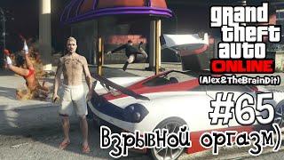 (18+) GTA Online. Взрывной оргазм). #65