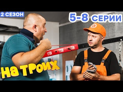 Сериал НА ТРОИХ - Все серии подряд - 2 сезон 5-8 серия | Лучшая комедия 😂 ОНЛАЙН в HD