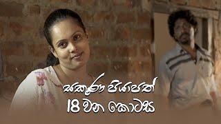 Sakuna Piyapath | Episode 18 - (2021-08-19) | ITN Thumbnail