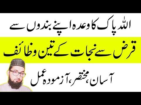 How To Be Debt Free|Qarz Ki Dua|Prayer To Pay Off Debt|Wazifa For Any Hajat