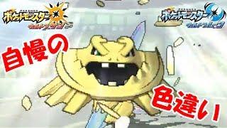 【ポケモン大会】vsハガネールを出したい男(デルタ氏)-劣化ライバロリ最強決定戦#4-【ウルトラサン・ウルトラムーン/ポケモンUSUM】