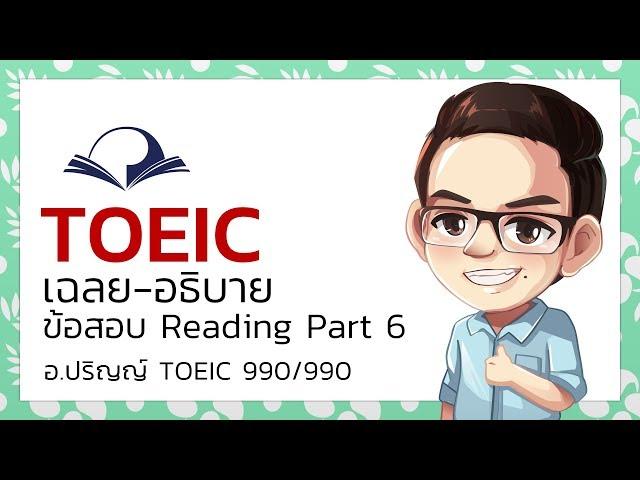 ติว-เฉลย-อธิบาย โจทย์ข้อสอบ TOEIC Reading Part 6 (1) - อ.ปริญญ์ TOEIC 990/990