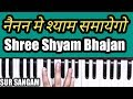 Download Nainan me shyam samaye gayo I how to Sing and Play I Sur Sangam Bhajan II Learn with Harmonium MP3 song and Music Video