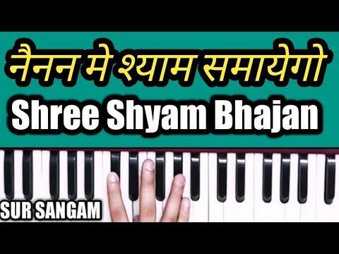 Nainan me shyam samaye gayo I how to Sing and Play I Sur Sangam Bhajan II Learn with Harmonium