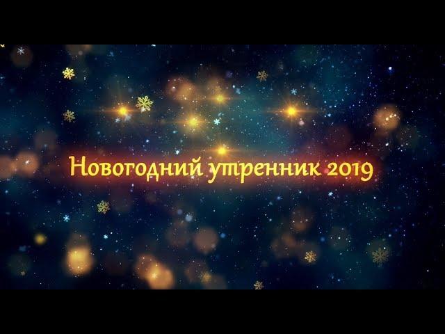 Новогодний утренник 2019