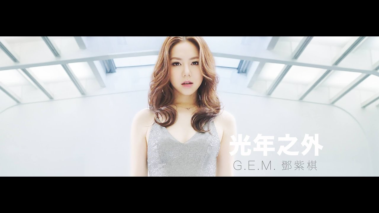 G e m 【光年之外】light Years Away Mv - English translation