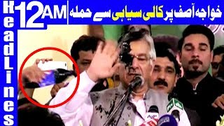 Black Ink thrown at Khawaja Asif during Speech - Headlines 12 AM - 11 March 2018 - Dunya News