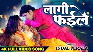 आ गया इंदल निराला का सबसे बड़ा Song लागी फईले Laagi Fayile Bhojpuri Hit Song 2019