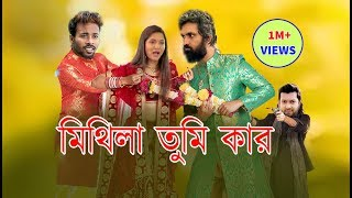 Mithila Tumi Kar || Bangla Funny Video 2019 || Mithila & Fahmi || Sapan Ahamed