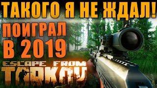 escape from Tarkov ОБЗОР 2019 - МНЕНИЕ ПОСЛЕ ДВУХ НЕДЕЛЬ ИГРЫ ЧТО НЕ ТАК С ИГРОЙ
