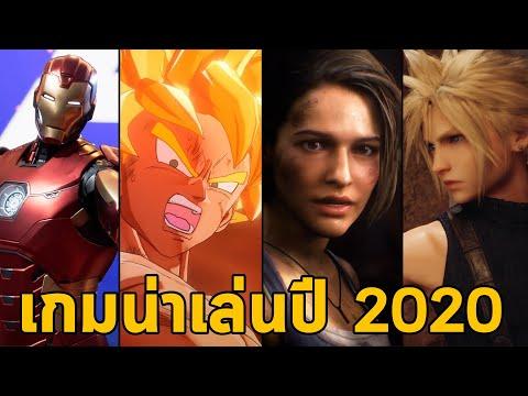 20 เกมน่าเล่นแห่งปี 2020 [ PS4 / PC / Switch / Xbox One ]