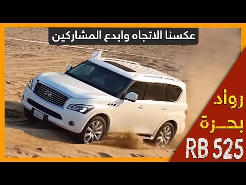 Lagu Video عكسنا الاتجاه وابدع المشاركين -   Rb 525 - Off Road Challenge Terbaru