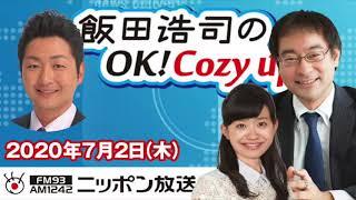 【飯田泰之】2020年7月2日(木) 飯田浩司のOK! Cozy up!