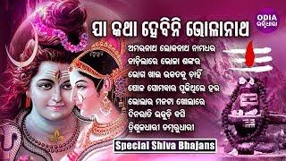 JAA KATHA HEBINI BHOLANATH & Other Superhit Bhajans of LORD SHIVA   Odia Bhaktidhara