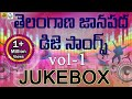 Telangana Folk Dj Songs Jukebox Dj Songs Telugu Folk Remix 2016 Janapada Dj Songs