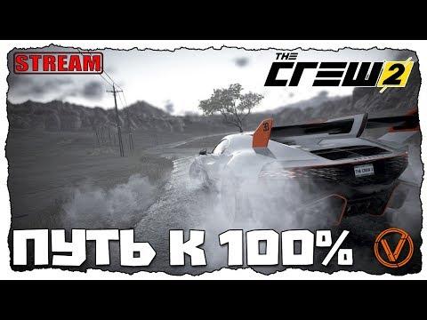 THE CREW 2. 500+ ЧАСОВ УЖЕ, ПОРА БЫ И ИГРУ ПРОЙТИ