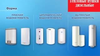 Напольные накопительные водонагреватели(, 2014-03-13T09:27:54.000Z)