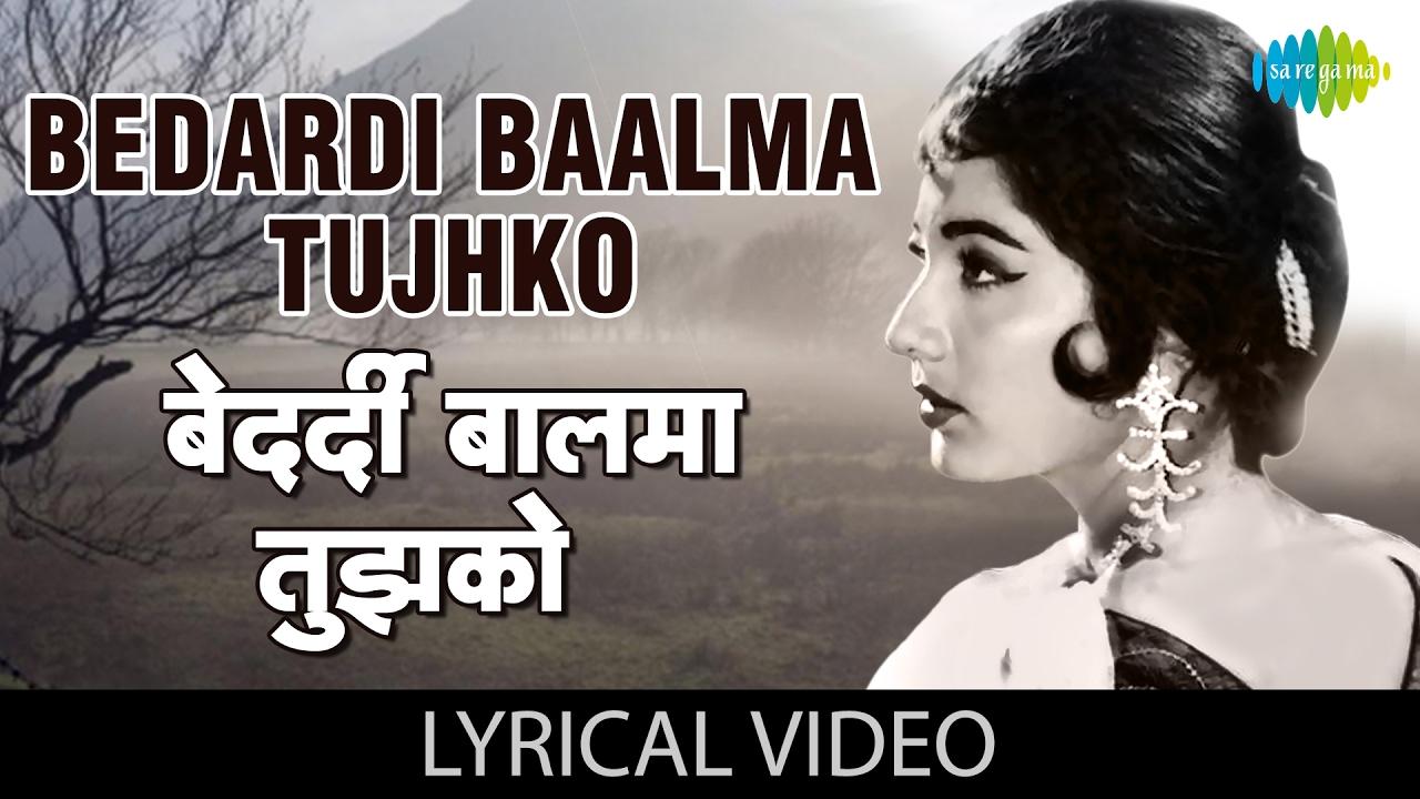 Bedardi Baalma tujhko with lyrics   बेदर्दी बालमा गाने के बोल   Arzoo   Rajendra Kumar/Sadhna