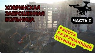 """ХЗБ сносят экскаваторами """"Демон"""""""