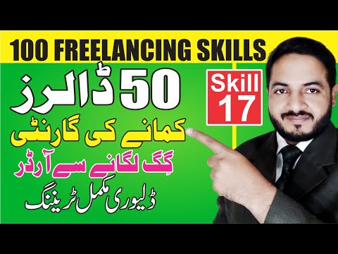 Skill # 17 | Convert Article into Video | How to Create Gig | How to Deliver Order on Fiverr