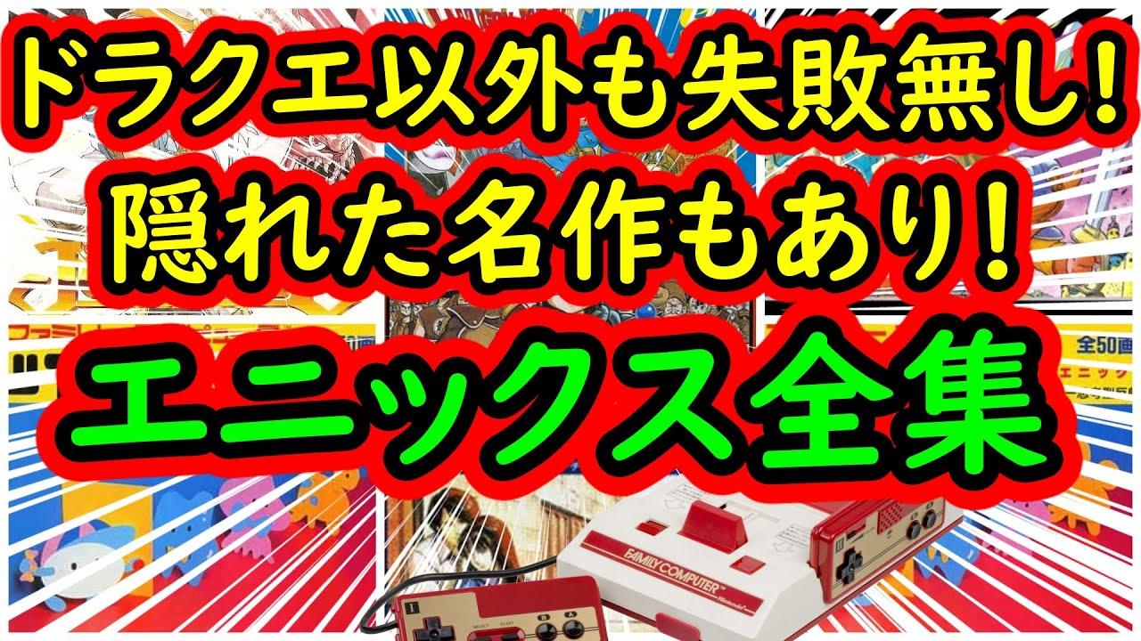 【ファミコン】ドラクエ以外も失敗無し!隠れた名作もあり!エニックス全集