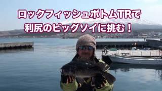 ノリーズ ロックフィッシュボトムTR 田辺哲男 半田義博 thumbnail