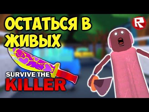 КАК ТУТ ВЫЖИТЬ и СБЕЖАТЬ!? | Survive The Killer Roblox