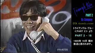 トライアングル・ブルー PART 2 - 18/1985 『Triangle Blue PART 2』- 1985年 5月7日 ~ 12月24日 - 本作は 1985年 10月頃の放送と思われます。 具体的な放送日、 ...