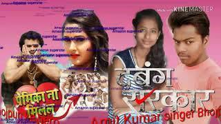 Premika Ka no milal Khesari Lal Ka super hit song 2018