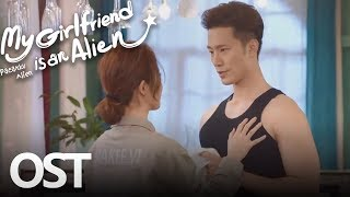My Girlfriend Is An Alien OST | 外星女生柴小七 Themed Song《暧昧发酵 Àimèi fāxiào》| WeTV
