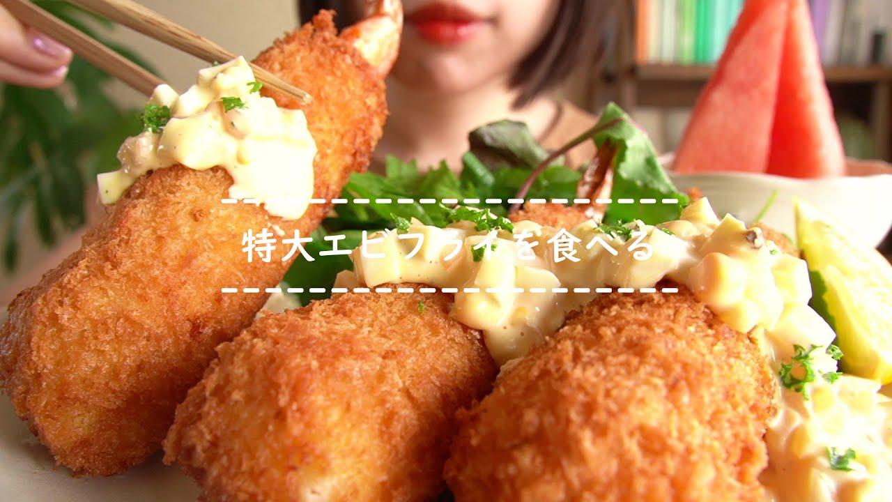 【咀嚼音】特大エビフライを食べる【Eating Sounds】