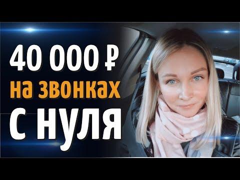 Как заработать на звонках 40 000 рублей? Интервью с Викторией Жезловой