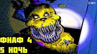 5 НОЧЬ - ФНАФ 4 ГОЛДЕН ФРЕДДИ / Five Nights at Freddy's 4
