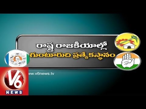 Guntur District Holds a Special Political History