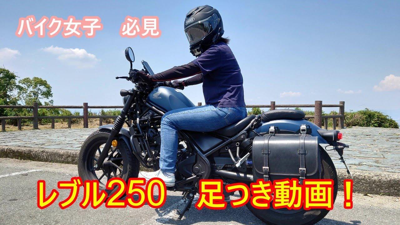 250 レブル
