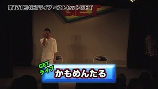 キングオブコント2013優勝コンビ!! 芸人:かもめんたる のネタをご覧下...