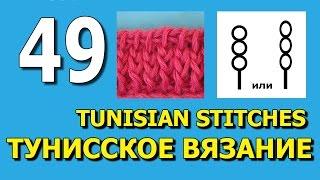 Tunisian crochet lessons Уроки тунисского вязания 49