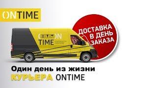 видео курьерская служба по Москве
