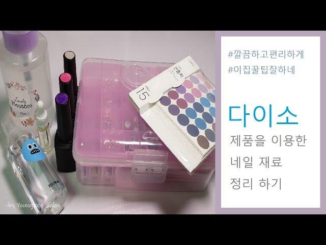 [다이소]꿀팁도 있다! 저렴한 가격으로 깔끔하게 네일 재료 정리하기 ㅣ Younghee Salon
