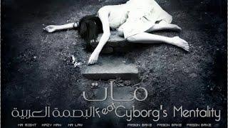 راب سوري || مات || البصمة العربية - بلال عزيز فرعون بيك