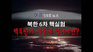 [메콘TV] 北 6차 핵실험, 핵폭탄이 서울에 떨어지면?