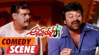 Video Annayya Telugu Movie || Comedy Scene 02 || Chiranjeevi, Soundarya, Ravi teja download MP3, 3GP, MP4, WEBM, AVI, FLV Agustus 2017