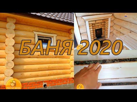 ШИКАРНЫЙ и НОВЫЙ Проект БАНИ из БРЕВНА 2020 год   3,5х5.5 с ВЫНОСОМ