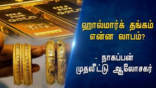 hallmark-gold-what-is-the-profit-investment-advisor-hindu-tamil-thisai